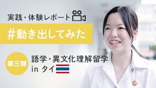 【第三弾 #動き出してみた】語学・異文化理解留学 in タイ
