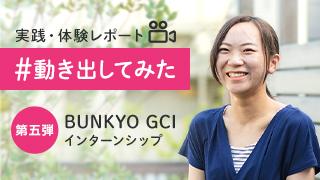 【第五弾 #動き出してみた】BUNKYO GCI 国内インターンシップ