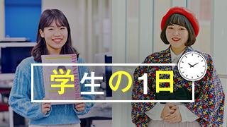 「学生の1日」新たに2名公開しました。