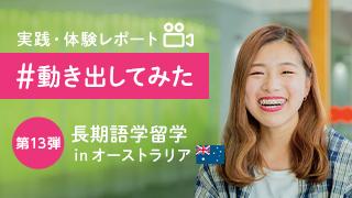 【第13弾 #動き出してみた】長期語学留学 in オーストラリア