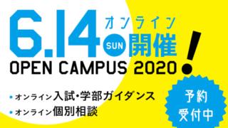 6/14(日) オンラインイベント予約受付中