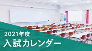 入試カレンダー公開のお知らせ