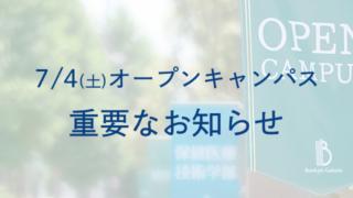 7/4(土)オープンキャンパスについてのお知らせ