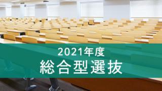 2021年度「総合型選抜」について