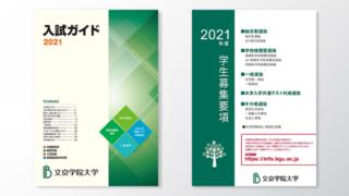 入試ガイド2021・2021年度 学生募集要項