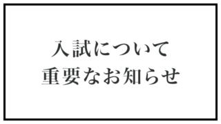 入学者選抜における新型コロナウイルス感染症対応について(告知)