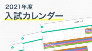 入試カレンダーを公開しました。
