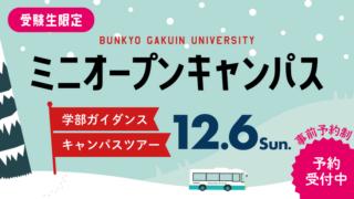 12/6(日) 開催 ミニオープンキャンパス予約受付中