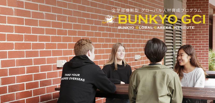 BUNKYO GCIのご紹介